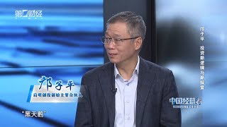 《中国经营者》 邝子平:投资新逻辑与新探索