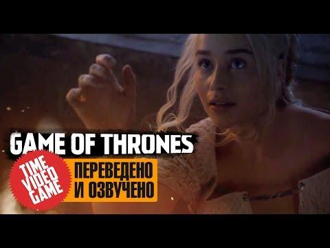 Игра Престолов - 5 Сезон - Трейлер в русской озвучке! - Game of Thrones Season 5  Trailer #2