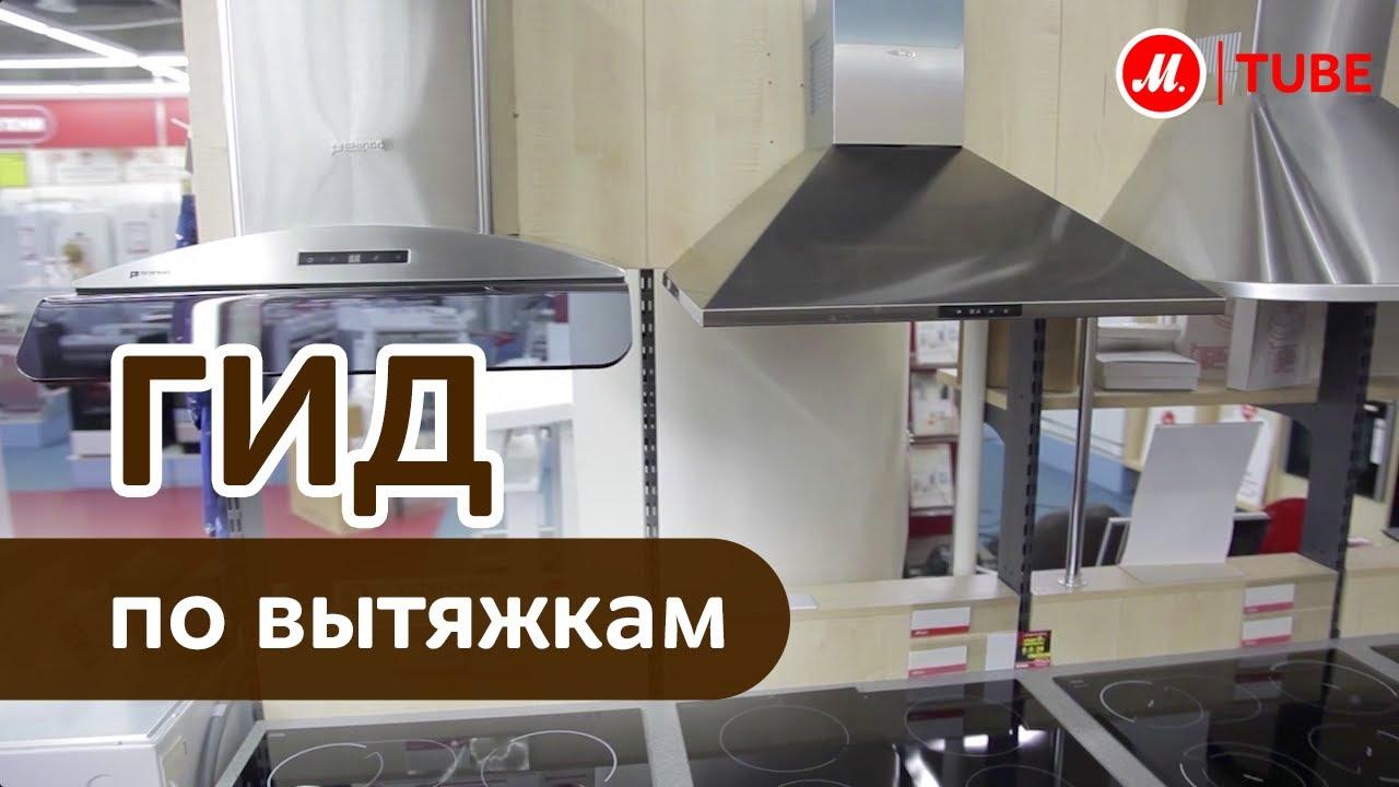 Встраиваемая в шкаф вытяжка Krona Kamilla 600 Dark Glass - YouTube