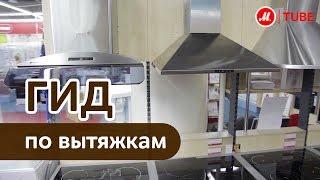 видео вытяжки кухонные