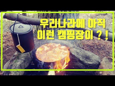 [고독한백패커] #3 남양주 숲속캠핑장 / 와일드캠핑, 부쉬크래프트