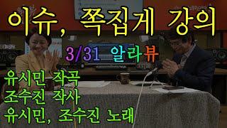 [알릴레오 라이브 26회]  이슈, 쪽집게 강의 (20.03.31)