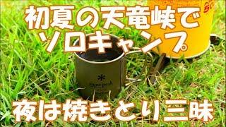 初夏の天竜峡でソロキャンプ Solo camping in Early summer Tenryu-kyo thumbnail