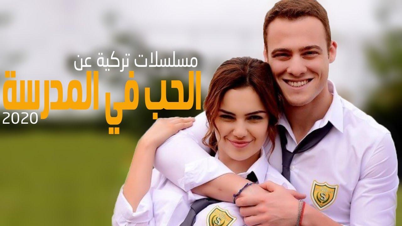 افضل 3 مسلسلات تركية عن الحب في المدرسة