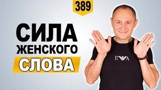 «СИЛА ЖЕНСКОГО СЛОВА» Вебинар Павла Ракова