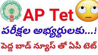 Ap Tet exams date update  // mana  tech news