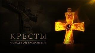 Кресты: символ и объект почитания. Аукцион Виолити  0+