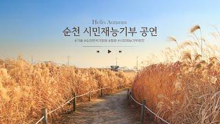 순천만국가정원 시민재능기부공연