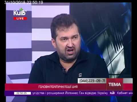 Телеканал Київ: 31.10.18 На часі 22.30