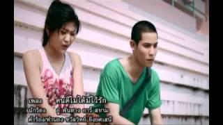 คนดีไม่ได้มีไว้รัก : อู๋ พันทาง อาร์ สยาม [Official MV]