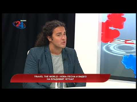 Македонија денес - Trevel the world - нова песна и видео на Владимир Четкар 17 11