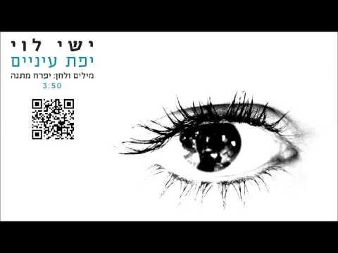 ישי לוי יפת עיניים Ishay Levi