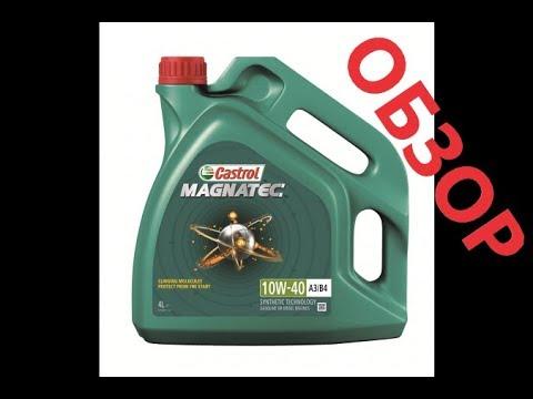 Обзор масла Castrol Magnatec 10w-40 Кастрол Магнатек 10w40 Подделка или Оригинал (Отзывы)