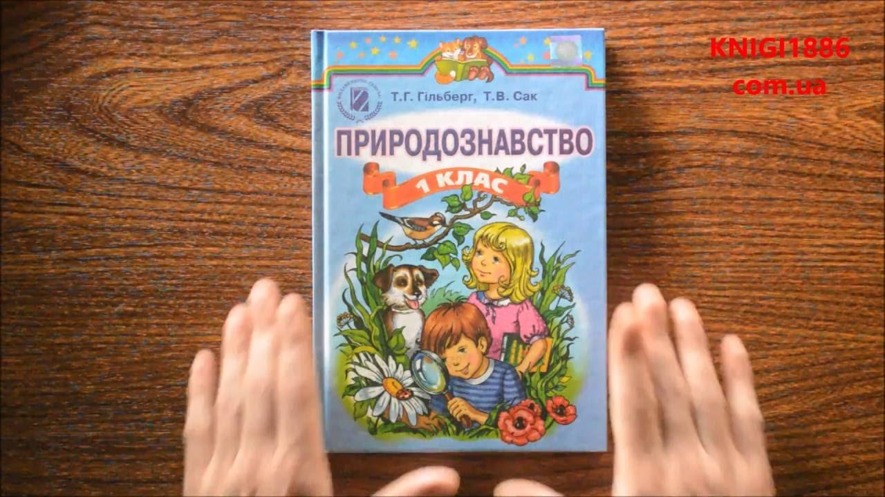 Буквар Вашуленко, Зошит з читання, зошит для письма №1,2 - YouTube