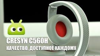 Cresyn C560H: качество, доступное каждому