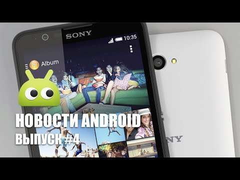 Новости Android: Выпуск #4