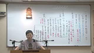 (學院第三屆)法相宗─依《瑜伽師地論》修學止觀 李麗居士 024 thumbnail