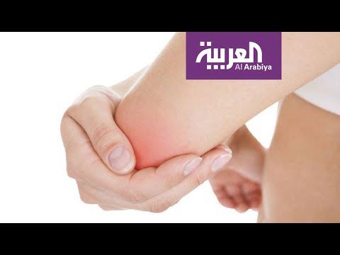 صباح العربية | نصائح للتعامل مع الروماتيزم  - 13:55-2019 / 10 / 13