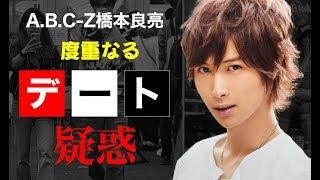 A.B.C-Zのメインボーカルを務める橋本良亮さんのデート疑惑画像が SNSに...