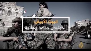 الحصاد- البيت الأبيض: الحوثيون جماعة إرهابية