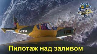 Полет на самолете с пилотажем - оригинальный подарок(, 2016-02-16T22:08:11.000Z)