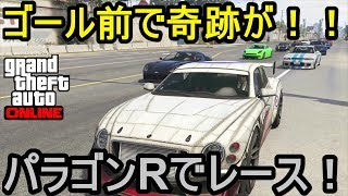 GTA5 パラゴンRでレース!ゴール前で奇跡が!!