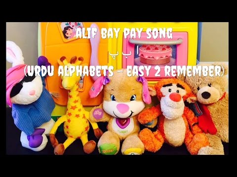 alif bay song | urdu alphabets | catchy and easy urdu alphabets song