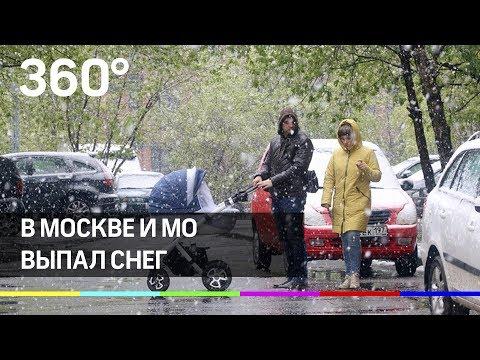 В Москве и Подмосковье выпал снег
