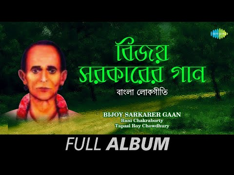 Bijoy Sarkarer Gaan | Bengali Folk Songs Audio Jukebox | Bani Chakraborty, Tapasi Roy Chowdhury