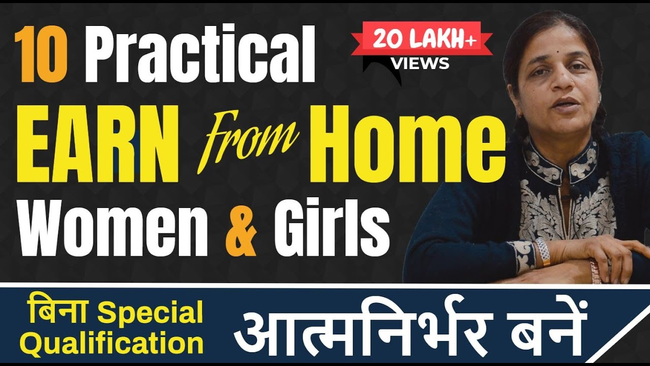 Download 🔝 Work from Home for housewives 🙍♀️| Part-Time Work from home ideas women | Finance Advice in Hindi