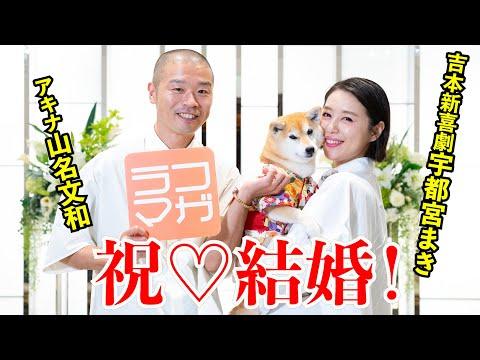 【独占!】アキナ・山名文和♡吉本新喜劇宇都宮まき 結婚!