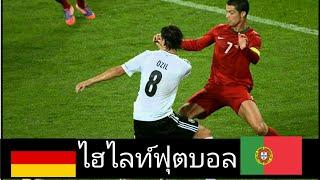 ไฮไลท์ฟุตบอลโลก เยอรมัน 4-0 โปรตุเกส !! บอลโลก 17/06/2014