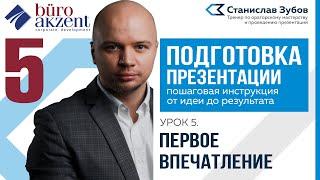 Подготовка презентации Станислав Зубов   Урок 5