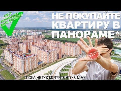 ✅Вся правда о ЖК Панорама Краснодар 2019. Отзывы жителей района. Где в Краснодаре жить хорошо?