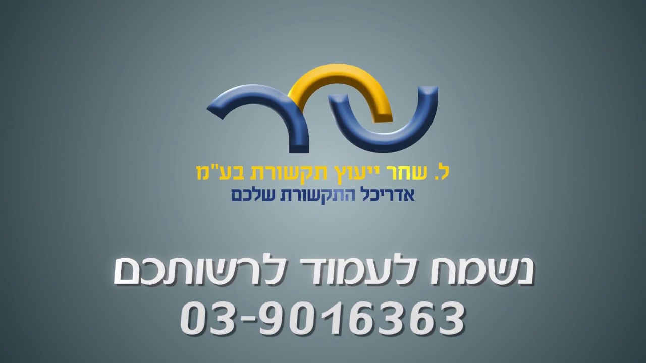 Shachar Communication Consulting   Promotional video