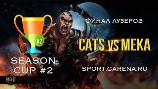 Cats vs Meka #3 | Финал лузеров Season Cup #2