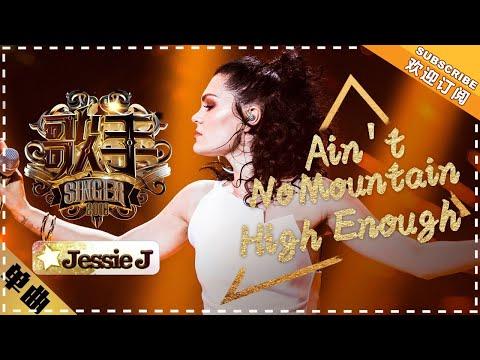 Jessie J《Ain't No Mountain High Enough》