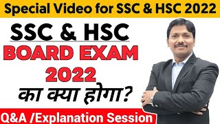 HSC & SSC Board Exam 2022 का क्या होगा? Explanation by Dinesh Sir   Q&A / Discussion Session