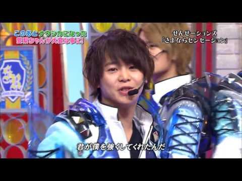 Hey! Say! Jump  Sensations   『Sayonara Sensation』