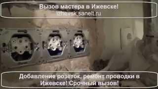 Вызвать Электрика Сантехника в Ижевске! Срочный вызов! 100%(, 2015-11-27T09:24:23.000Z)