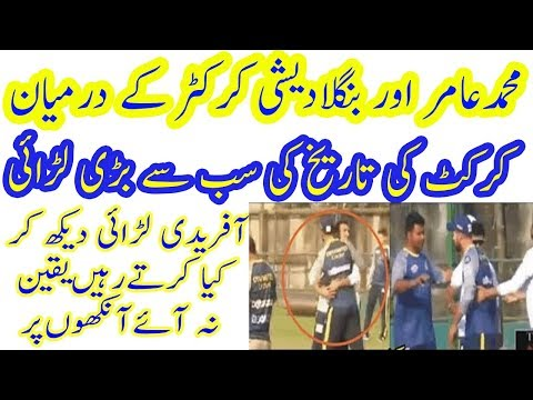 Muhammad Amir Fight With Bangladeshi Player in BPL 2017 || Muhammad Amir Biggest Fight in BPL 2017