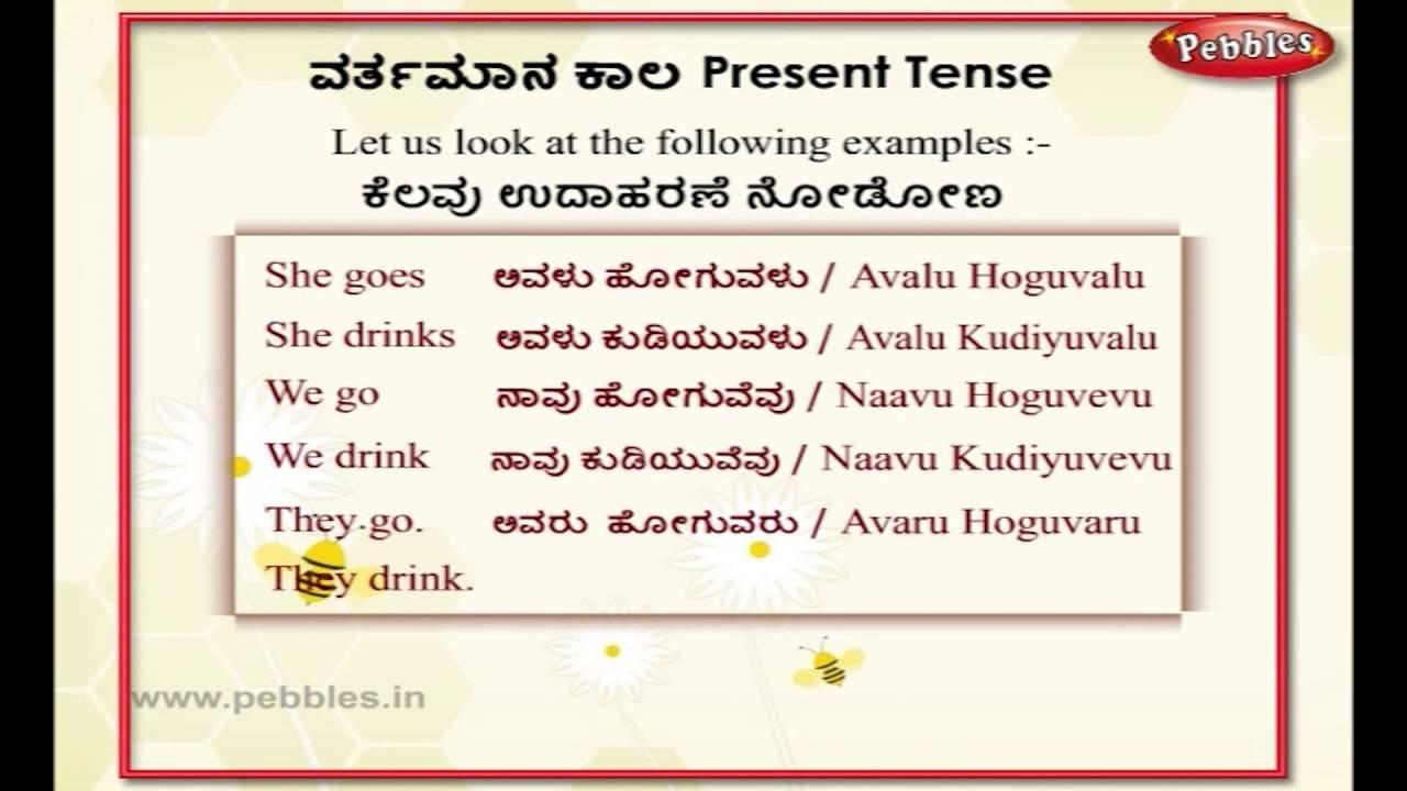 Kannada Tenses - Past Tense with Root verb (Hogu) | Learn ...