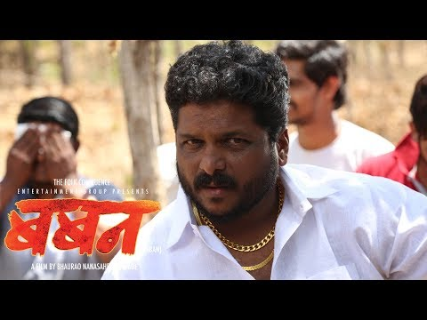 Baban Marathi Movie I Making Video 7 I Bhaurao Karhade I Devendra Gaikawad