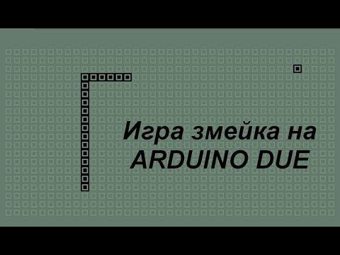 Игра змейка на ARDUINO DUE