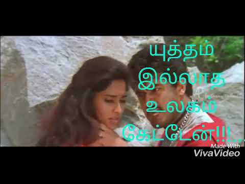 satham illatha - (amarkalam) movie song lyrics in tamil