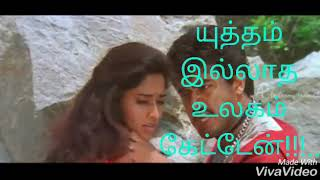satham-illatha---amarkalam-movie-song-in-tamil