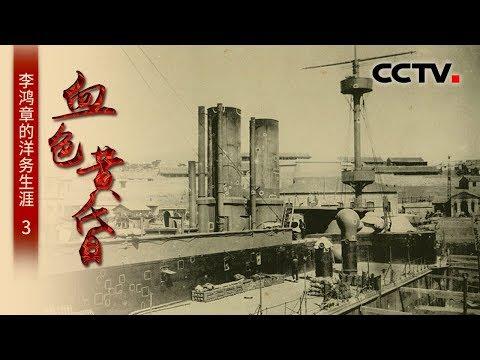 《血色黄昏》李鸿章的洋务生涯3 | CCTV纪录