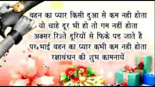 Rakshabandhan lovely shayri for brother and sister