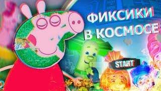 видео Игры по мультикам