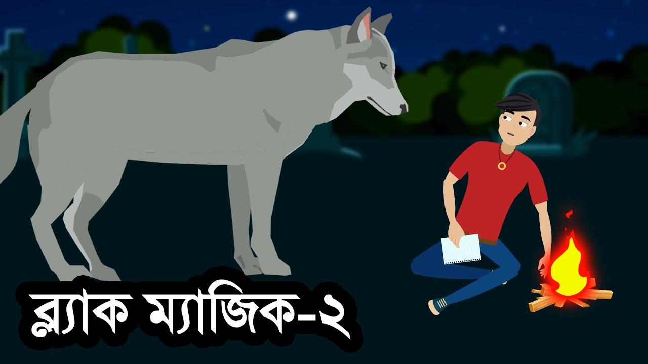 ব্ল্যাক ম্যাজিক ২ । ভুতের গল্প। Black Magic-2। bhuter golpo by Animated Stories